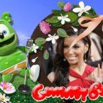Fotomontaje infantil con gummy bear